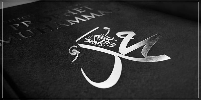 Learning to Love Allah's Messenger pt 1